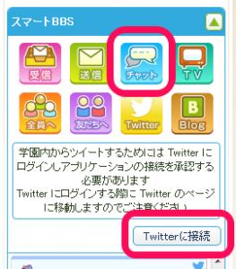 Twitterへ接続