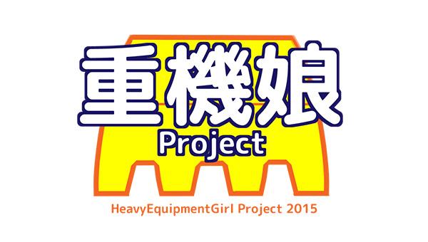 重機娘Project