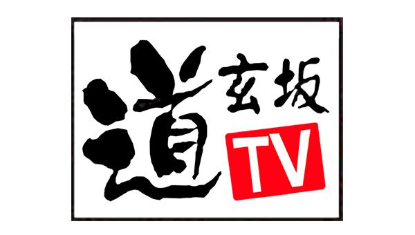 道玄坂TV-1