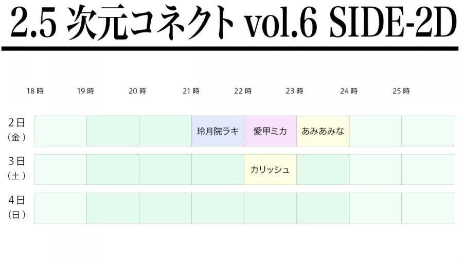 2.5次元コネクトVol.6-2D-SIDEb