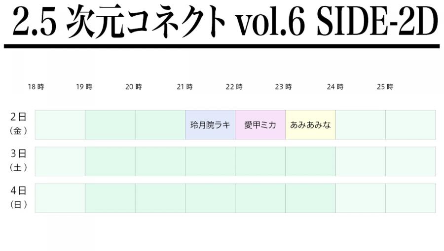 2.5次元コネクトVol6
