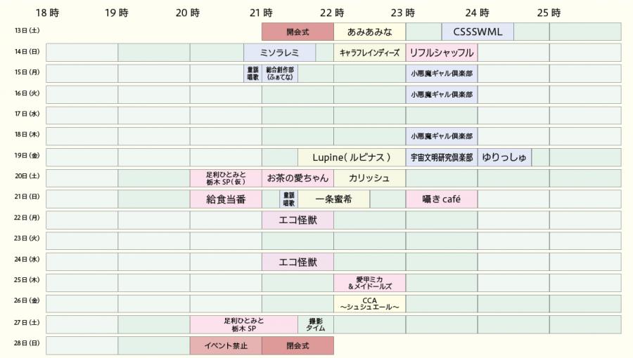 2017皐月祭ステージ