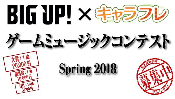 ゲームミュージック2018SPRING_1