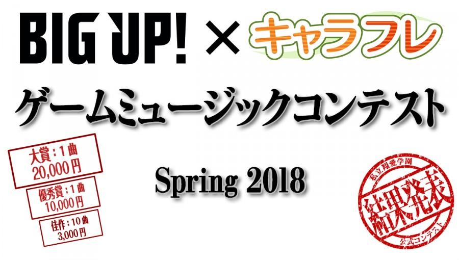 ゲームミュージック2018SPRING_31-900x510